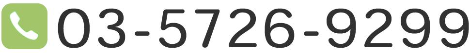 03-5726-9299